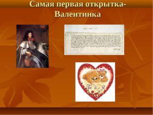 Самая первая открытка- Валентинка