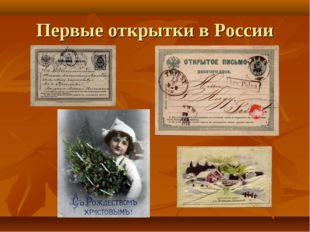Первые открытки в России