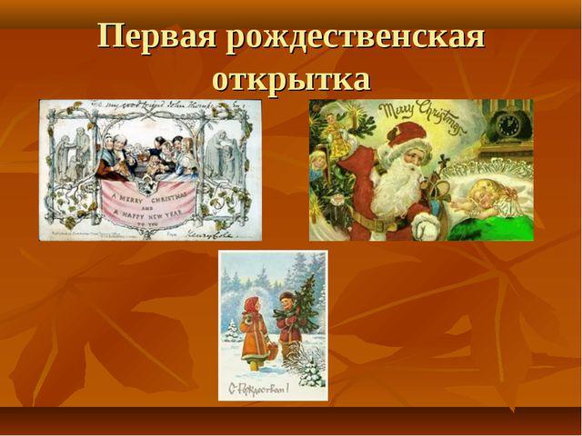 Первая рождественская открытка