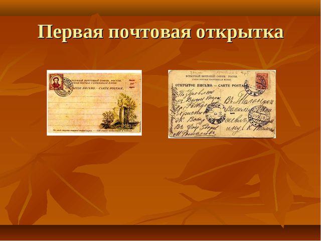 Первая почтовая открытка