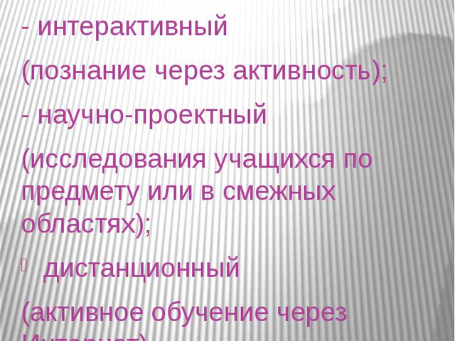 Компоненты фгос - интерактивный (познание через активность); - научно-проектн...