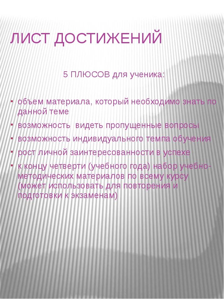 ЛИСТ ДОСТИЖЕНИЙ 5 ПЛЮСОВ для ученика: объем материала, который необходимо зна...