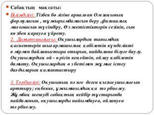 Сабақтың мақсаты: Білімділігі: Тізбек бөлігіне арналған Ом заңының формуласын