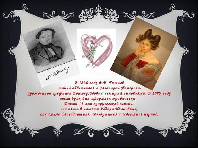В 1826 году Ф.И. Тютчев тайно обвенчался с Элеонорой Петерсон, урожденной гра...