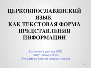 Выполнила учитель ОПК ГБОУ «Школа №63» Курдемова Татьяна Александровна ЦЕРКОВ