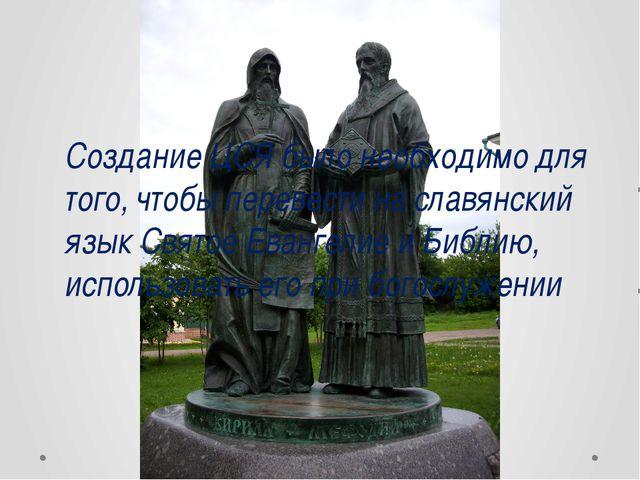 Создание ЦСЯ было необходимо для того, чтобы перевести на славянский язык Св...