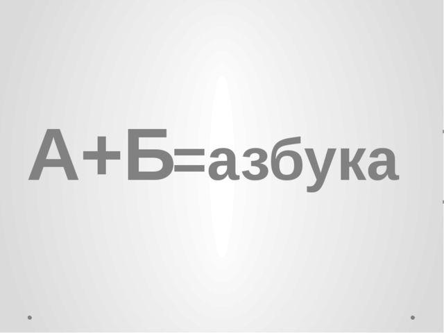 А+Б=азбука