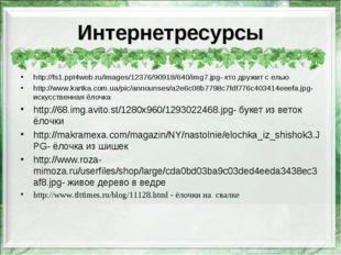 Интернетресурсы http://fs1.ppt4web.ru/images/12376/90918/640/img7.jpg- кто др