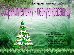 Выполнила: ученица 2 «Б» класса Макарова Диана Научный руководитель: Бельчако