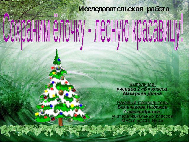 Выполнила: ученица 2 «Б» класса Макарова Диана Научный руководитель: Бельчако...