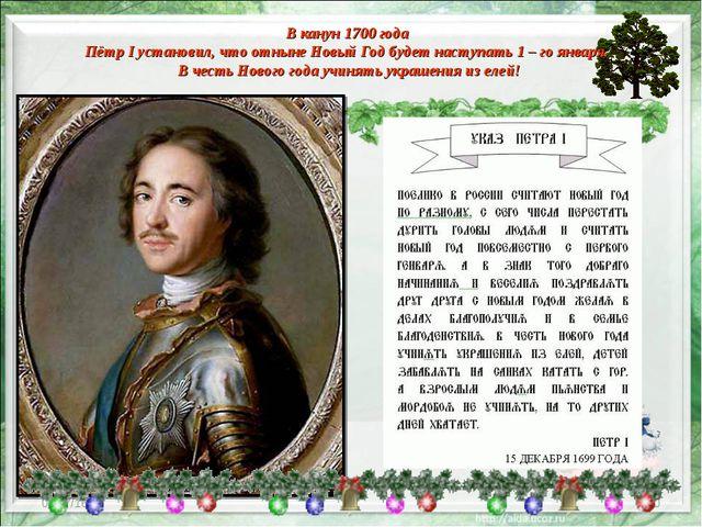 * * В канун 1700 года Пётр I установил, что отныне Новый Год будет наступать...