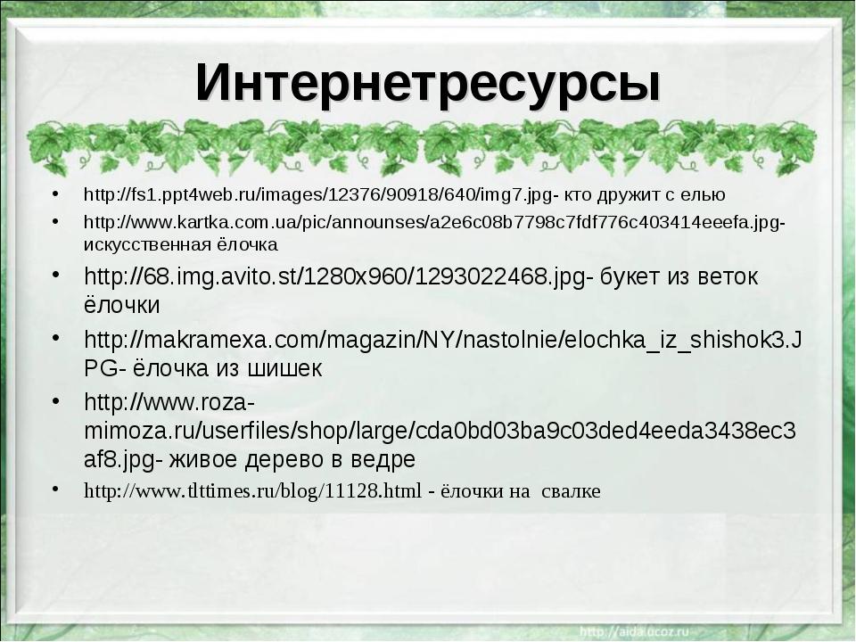 Интернетресурсы http://fs1.ppt4web.ru/images/12376/90918/640/img7.jpg- кто др...