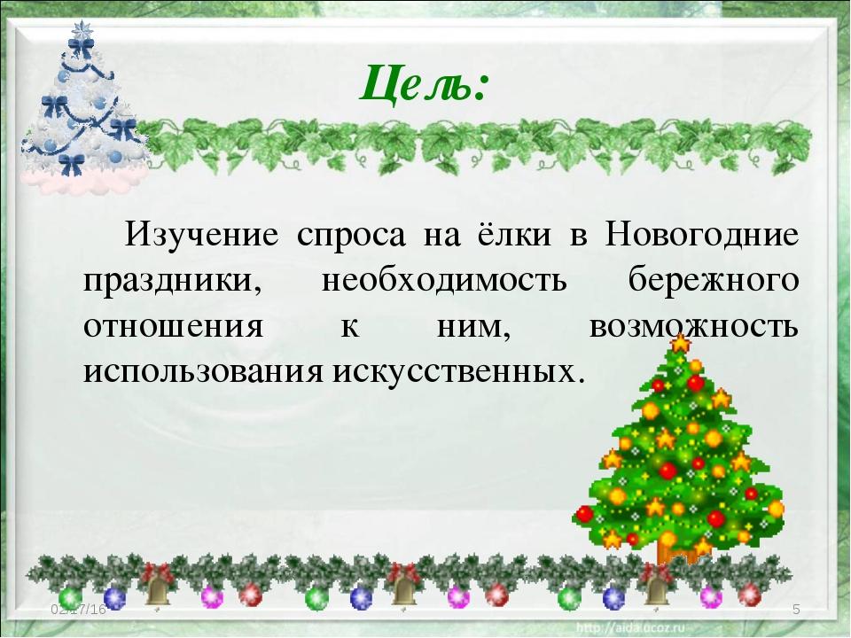 Цель: Изучение спроса на ёлки в Новогодние праздники, необходимость бережного...