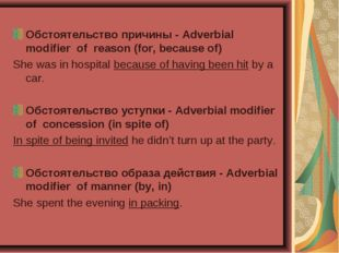 Обстоятельство причины - Adverbial modifier of reason (for, because of) She w