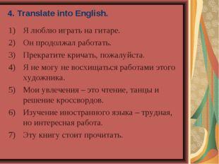 4. Translate into English. Я люблю играть на гитаре. Он продолжал работать. П