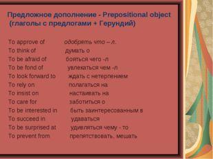 Предложное дополнение - Prepositional object (глаголы с предлогами + Герундий