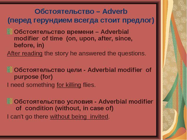 Обстоятельство – Adverb (перед герундием всегда стоит предлог) Обстоятельство...