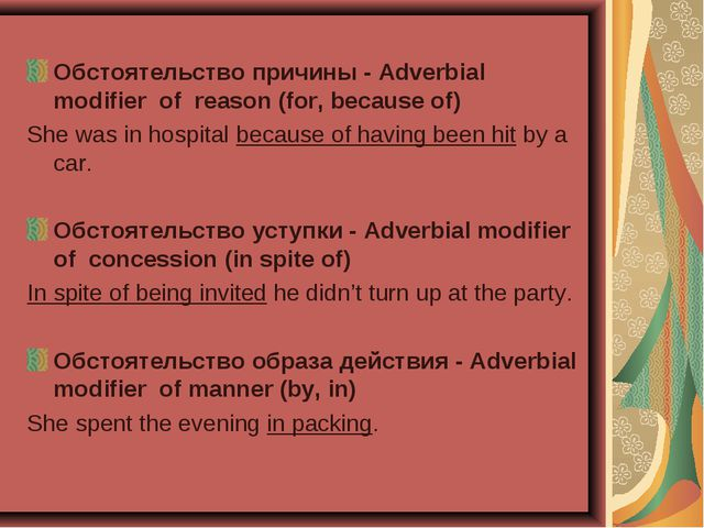Обстоятельство причины - Adverbial modifier of reason (for, because of) She w...