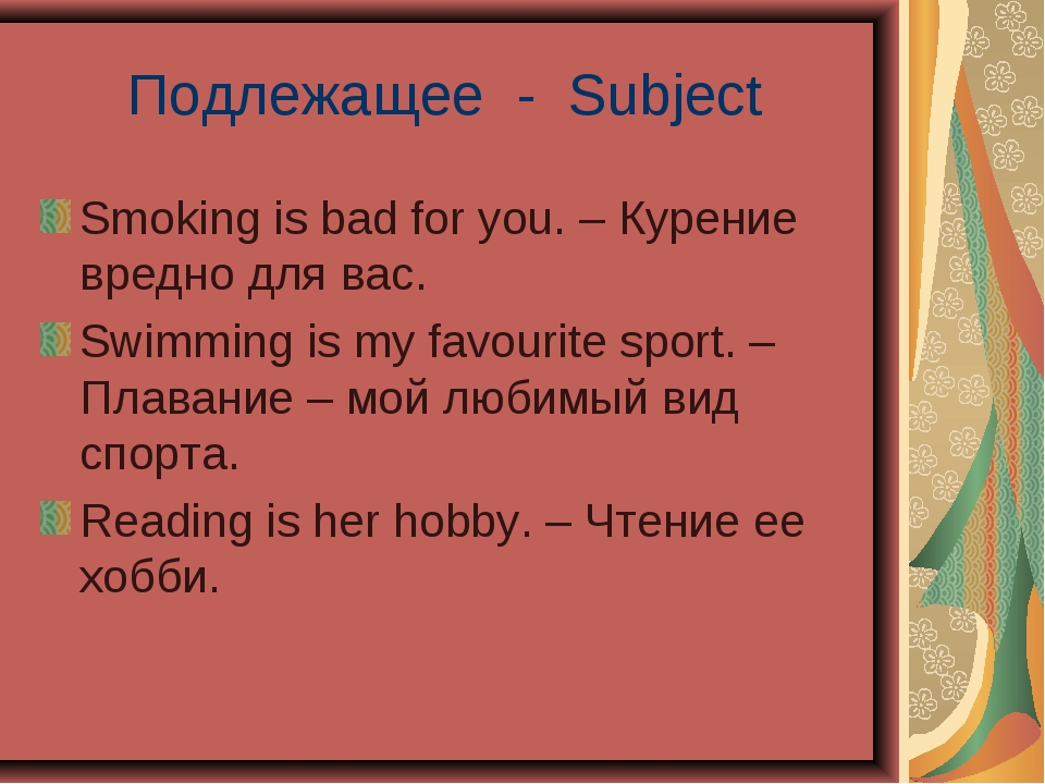 Подлежащее - Subject Smoking is bad for you. – Курение вредно для вас. Swimmi...
