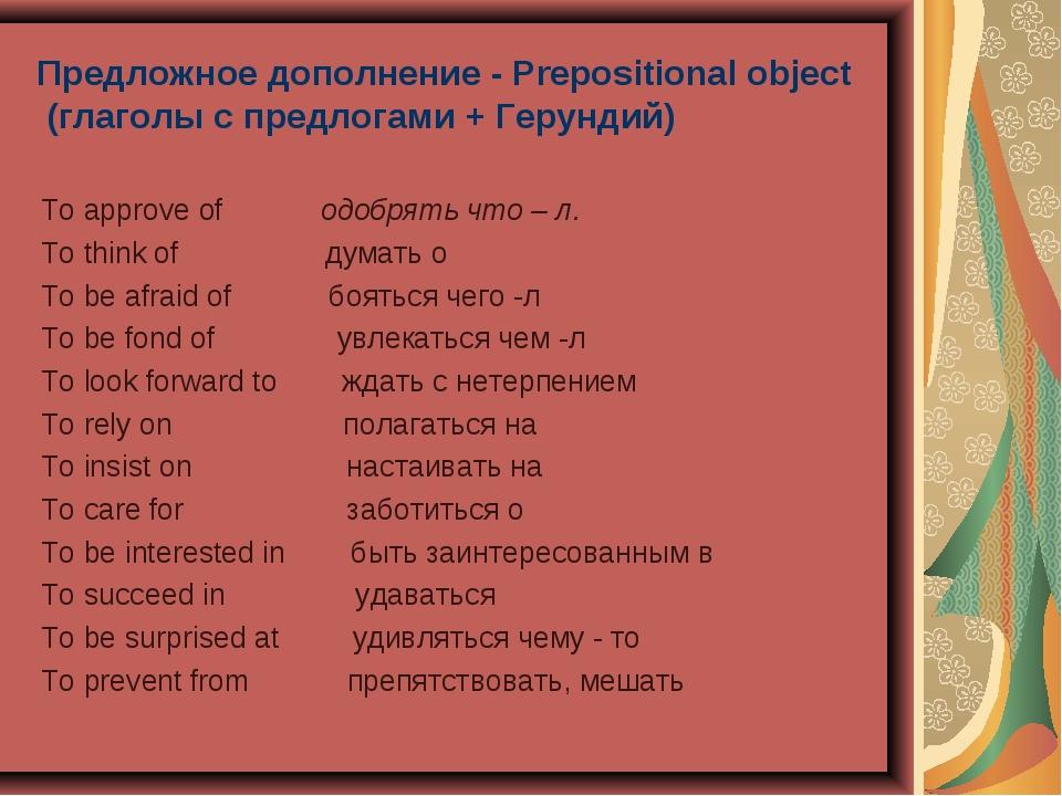Предложное дополнение - Prepositional object (глаголы с предлогами + Герундий...