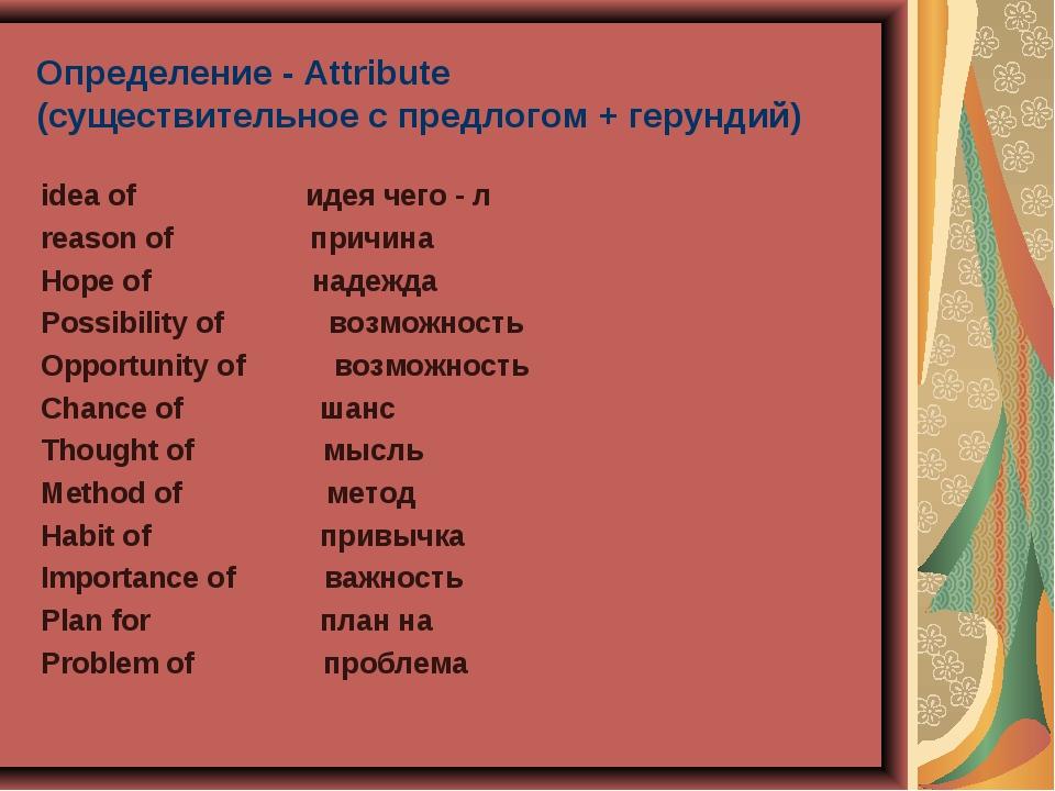 Определение - Attribute (существительное с предлогом + герундий) idea of идея...