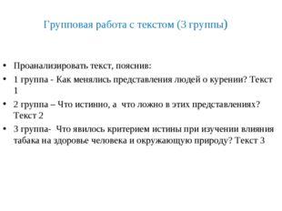 Групповая работа с текстом (3 группы) Проанализировать текст, пояснив: 1 груп