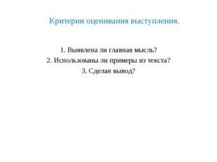 Критерии оценивания выступления. 1. Выявлена ли главная мысль? 2. Использова