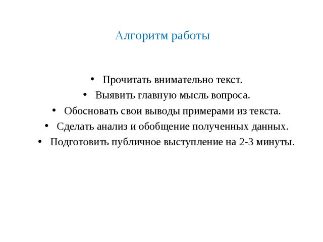 Алгоритм работы Прочитать внимательно текст. Выявить главную мысль вопроса....