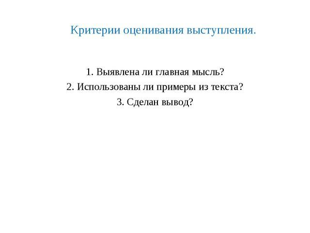 Критерии оценивания выступления. 1. Выявлена ли главная мысль? 2. Использова...