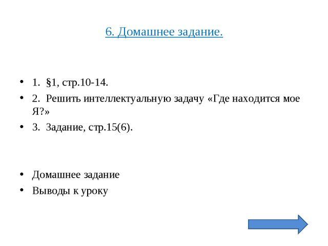 6. Домашнее задание. 1. §1, стр.10-14. 2. Решить интеллектуальную задачу «Где...