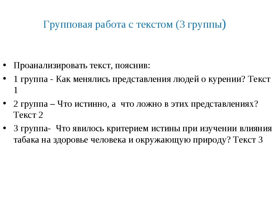 Групповая работа с текстом (3 группы) Проанализировать текст, пояснив: 1 груп...