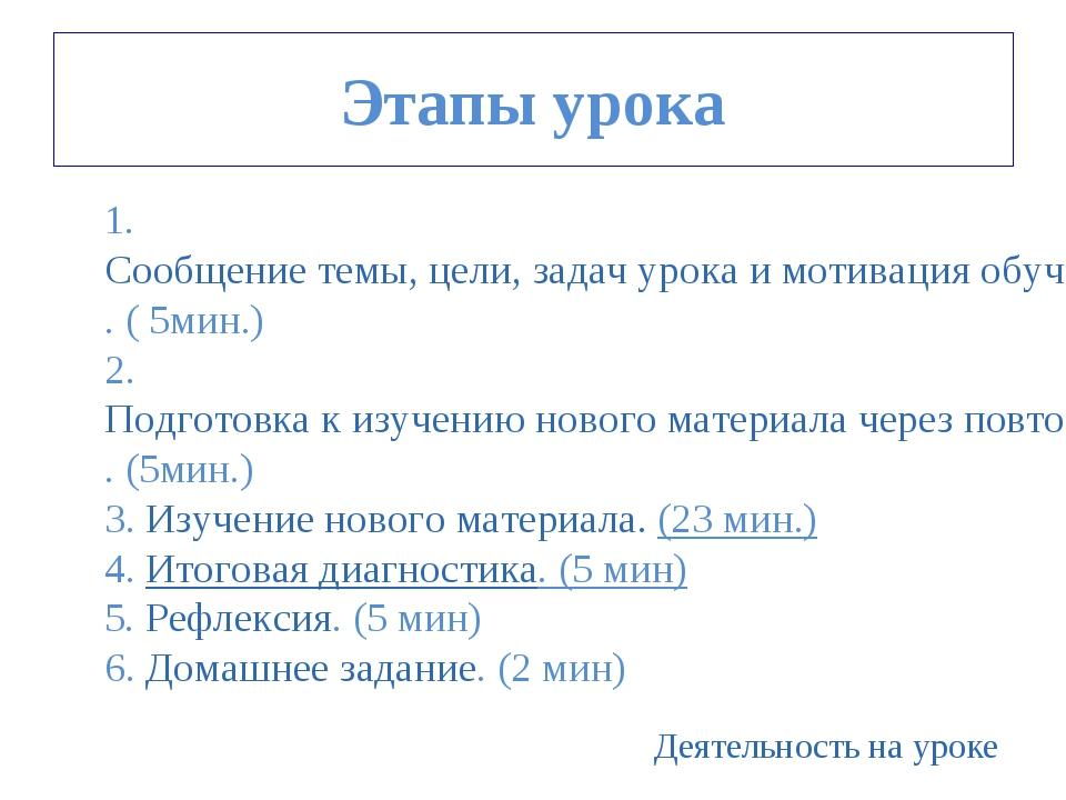 Этапы урока 1. Сообщение темы, цели, задач урока и мотивация обучающихся. (...