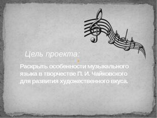 Раскрыть особенности музыкального языка в творчестве П. И. Чайковского для ра