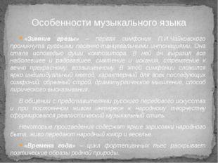 «Зимние грезы» – первая симфония П.И.Чайковского проникнута русскими песенно-