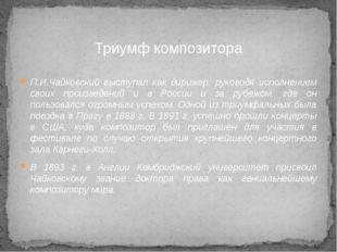 П.И.Чайковский выступал как дирижер, руководя исполнением своих произведений