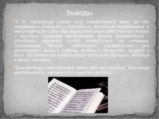 П. И. Чайковский создал свой мелодический язык; он мог передавать в музыке и