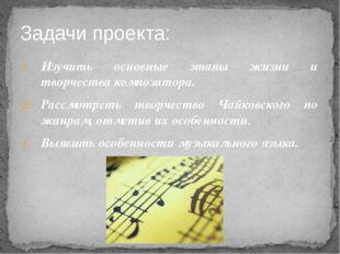 Изучить основные этапы жизни и творчества композитора. Рассмотреть творчество