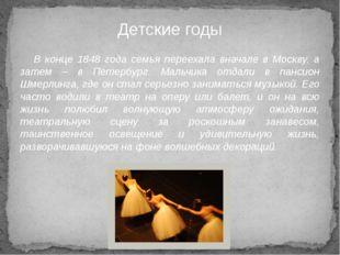 В конце 1848 года семья переехала вначале в Москву, а затем – в Петербург. М