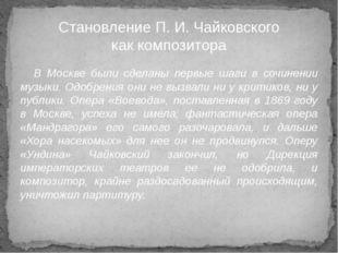 В Москве были сделаны первые шаги в сочинении музыки. Одобрения они не вызвал