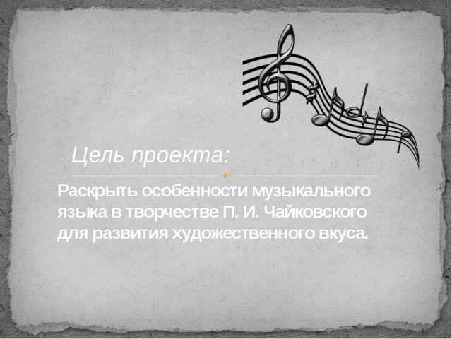 Раскрыть особенности музыкального языка в творчестве П. И. Чайковского для ра...