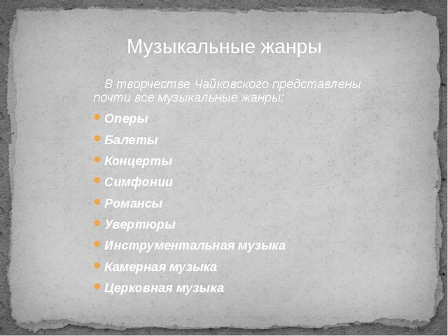 В творчестве Чайковского представлены почти все музыкальные жанры: Оперы Бале...