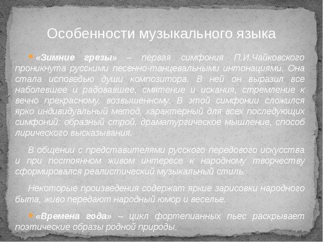 «Зимние грезы» – первая симфония П.И.Чайковского проникнута русскими песенно-...