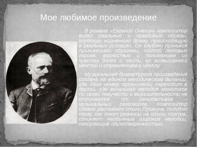 В романе «Евгений Онегин» композитор видел реальные и правдивые образы, глубо...