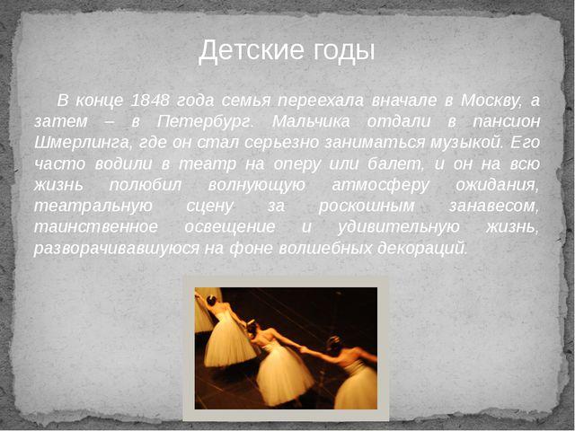 В конце 1848 года семья переехала вначале в Москву, а затем – в Петербург. М...