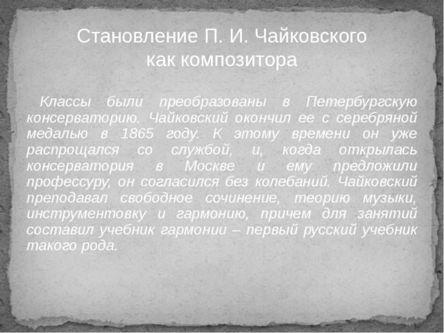 Классы были преобразованы в Петербургскую консерваторию. Чайковский окончил е...