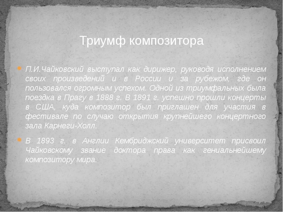П.И.Чайковский выступал как дирижер, руководя исполнением своих произведений...