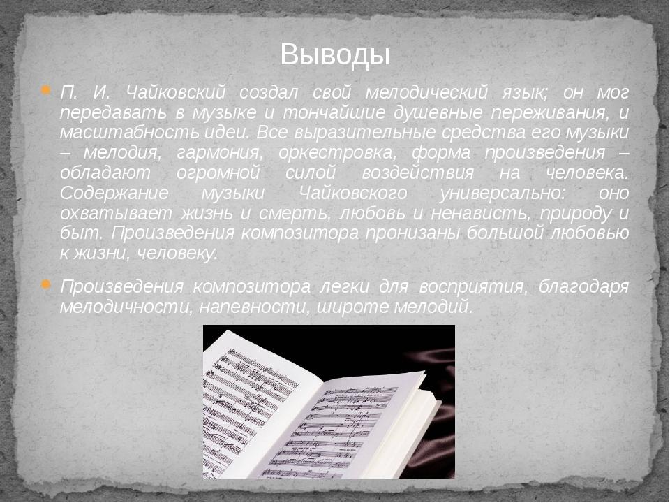 П. И. Чайковский создал свой мелодический язык; он мог передавать в музыке и...