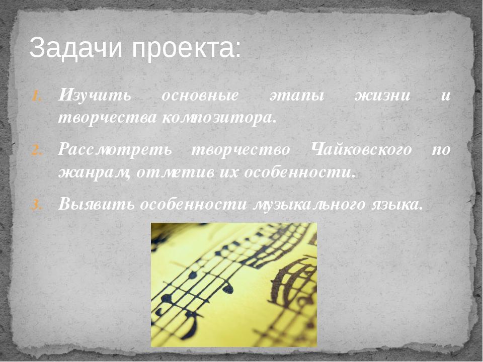 Изучить основные этапы жизни и творчества композитора. Рассмотреть творчество...