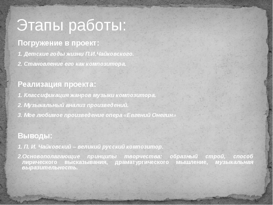 Погружение в проект: 1. Детские годы жизни П.И.Чайковского. 2. Становление ег...