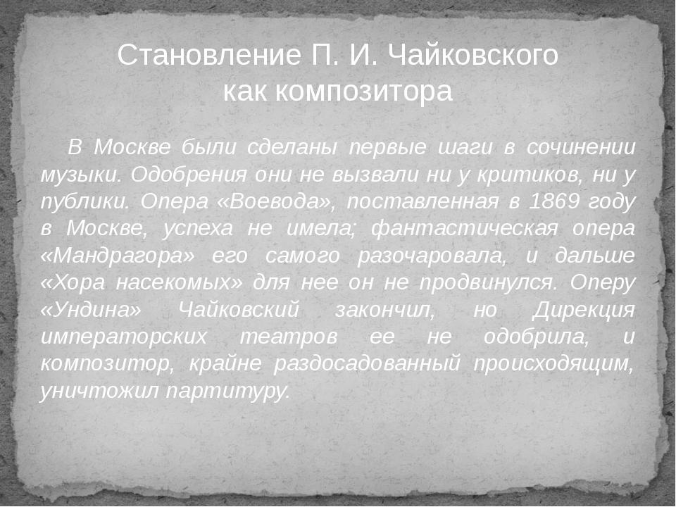 В Москве были сделаны первые шаги в сочинении музыки. Одобрения они не вызвал...